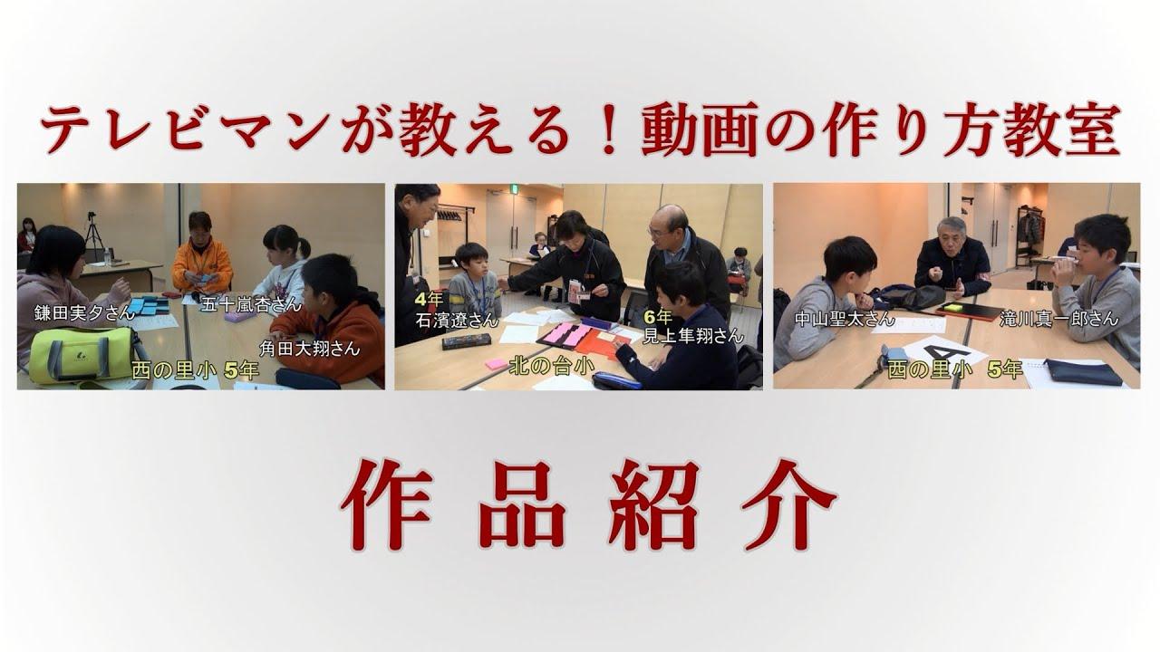 「テレビマンが教える!動画の作り方教室」作品紹介(2020.2)