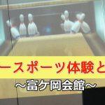 ニュースポーツ体験と昼食~富ケ岡会館~