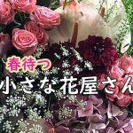 春待つ 小さな花屋さん(2020.3)