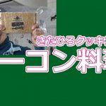 きたひろクッキング~ベーコン料理(2020.3)