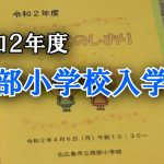 マイタウンニュース『令和2年度 西部小学校入学式』(2020.4)