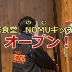 農家食堂NOMUキッチン オープン!(2020.4)