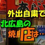 外出自粛で 北広島の焼鳥店は・・・(2020.4)