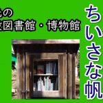 庭先の私設図書館・博物館『ちいさな帆』(2020.6)