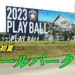 2020初夏 ボールパークNow!(2020.6)