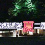 マイタウンニュース『旧島松駅逓所夏二題』(2020.7)