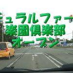 マイタウンニュース『ナチュラルファーム楽園倶楽部オープン』(2020.7)