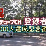 "<span class=""title"">祝ユーチューブCH登録者数 1000人達成記念番組(2020.9)</span>"