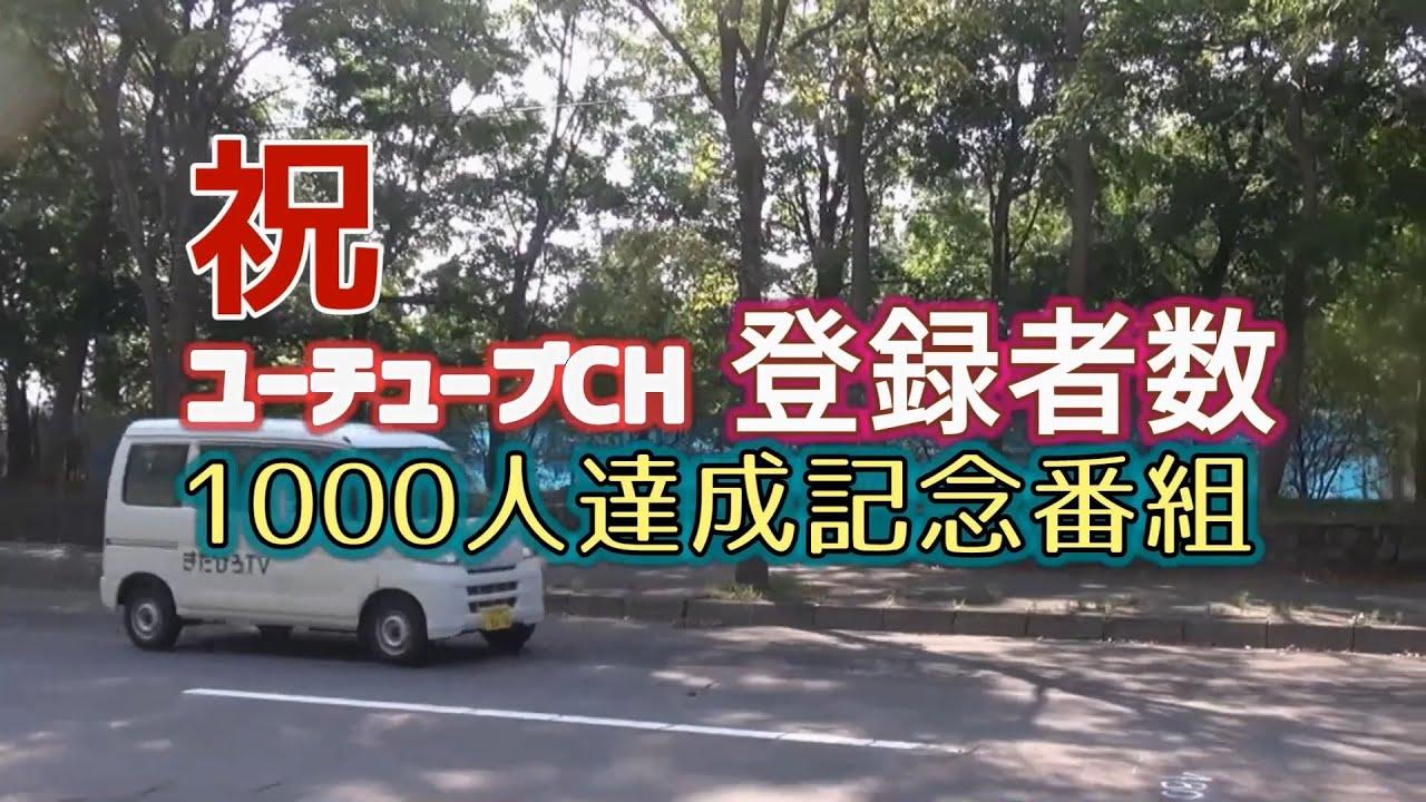 祝ユーチューブCH登録者数 1000人達成記念番組(2020.9)