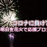 "<span class=""title"">マイタウンニュース『コロナに負けるな!新しい明日を花火で応援プロジェクト』(2020.10)</span>"