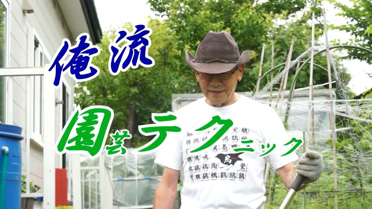 俺流園テクPart2~夏はこんな感じ(2020.10)