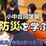 """<span class=""""title"""">マイタウンニュース『小中合同学習 防災を学ぶ』(2020.11)</span>"""