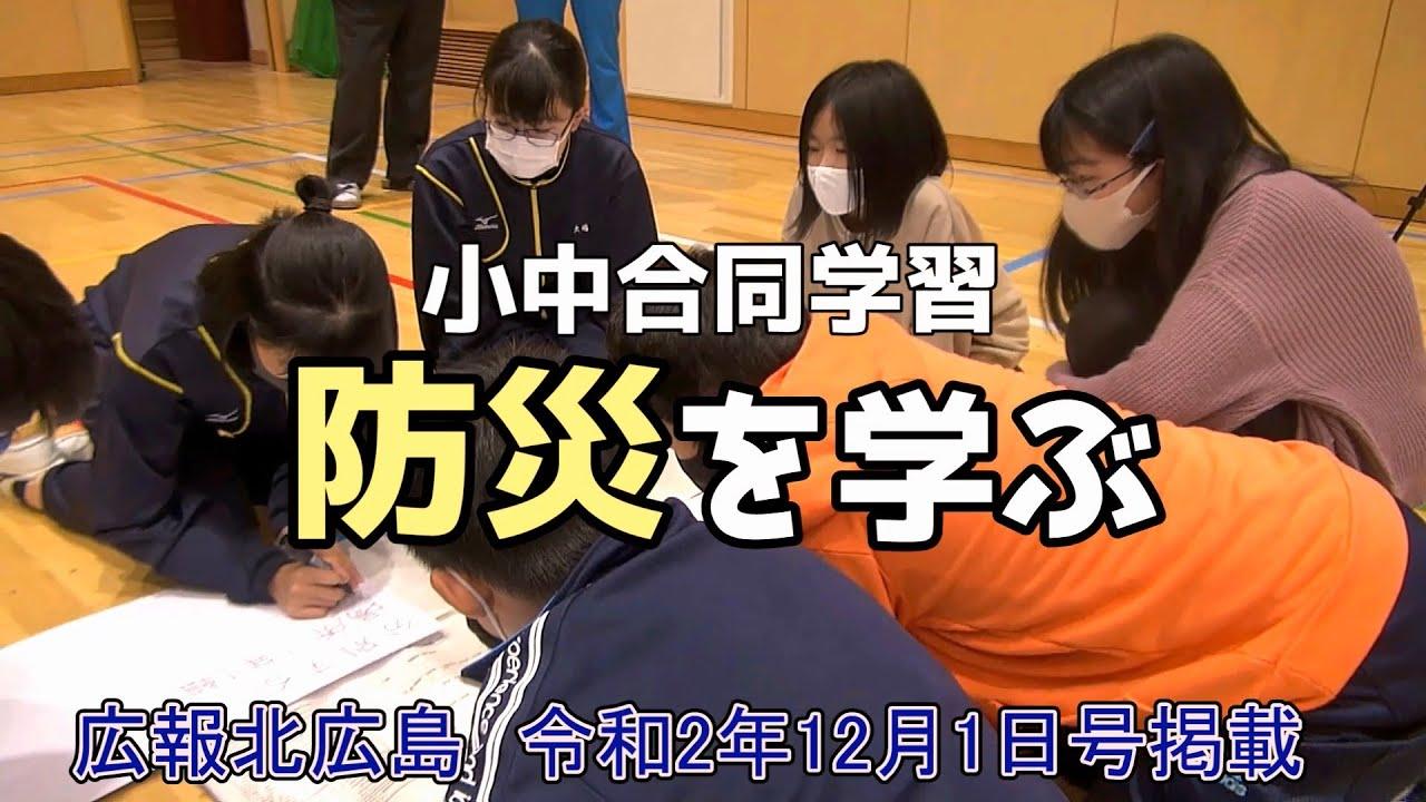 マイタウンニュース『小中合同学習 防災を学ぶ』(2020.11)