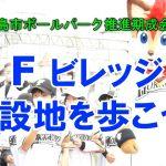 """<span class=""""title"""">Fビレッジ建設地を歩こう!(2020.11)</span>"""