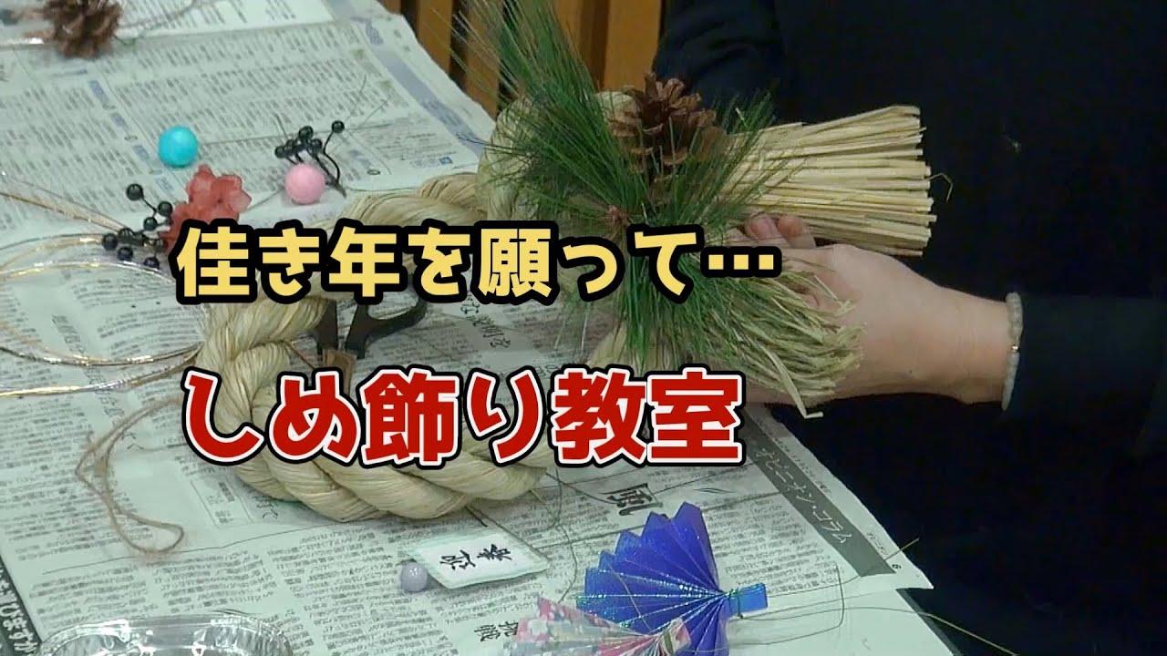 マイタウンニュース『佳き年を願って・・・しめ飾り教室』(2020.12)