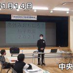 """<span class=""""title"""">マイタウンニュース『冬休みおもしろ科学実験教室』(2021.1)</span>"""