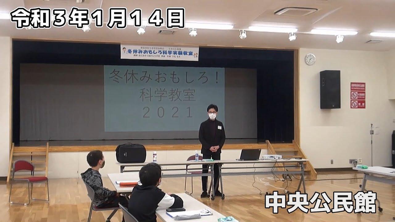 マイタウンニュース『冬休みおもしろ科学実験教室』(2021.1)