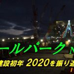 "<span class=""title"">ボールパークNow!~建設初年2020を振り返って・・・(2021.1)</span>"