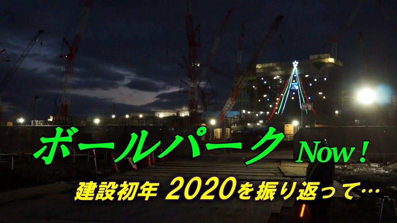 ボールパークNow!~建設初年2020を振り返って・・・(2021.1)