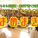 """<span class=""""title"""">マイタウンニュース『すくすく広場 まめまき』(2021.2)</span>"""