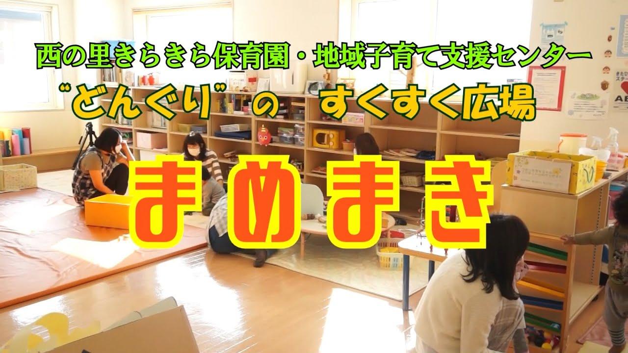 マイタウンニュース『すくすく広場 まめまき』(2021.2)
