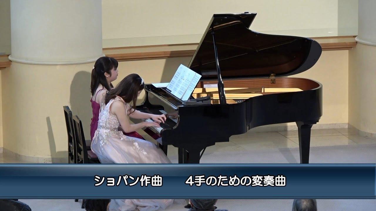 第277回ロビーコンサート ショパン/4手のための変奏曲(2021.2)