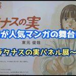 "<span class=""title"">プラタナスの実パネル展~北広島が人気マンガの舞台に…(2021.3)</span>"