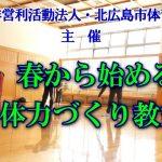 """<span class=""""title"""">マイタウンニュース『春から始める体力づくり教室』(2021.3)</span>"""