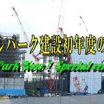 "<span class=""title"">ボールパークnow!特別編~ボールパーク建設初年度の流れ(2021.3)</span>"