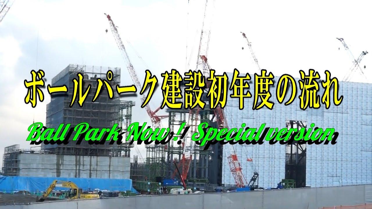 ボールパークnow!特別編~ボールパーク建設初年度の流れ(2021.3)