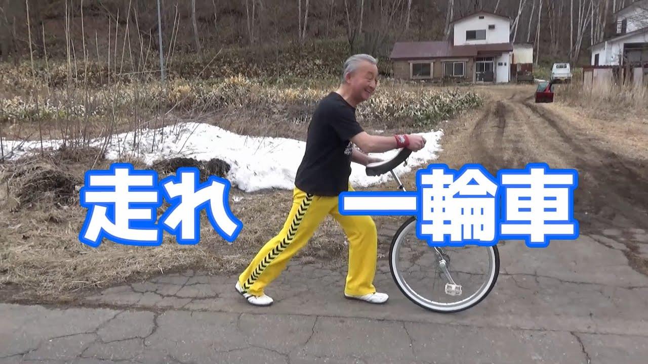 走れ 一輪車(2021.4)