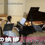 "<span class=""title"">第280回ロビーコンサート エルガー/愛の挨拶(2021.5)</span>"