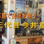 "<span class=""title"">北広島で民謡を唄う 三代目今井篁山(2021.6)</span>"