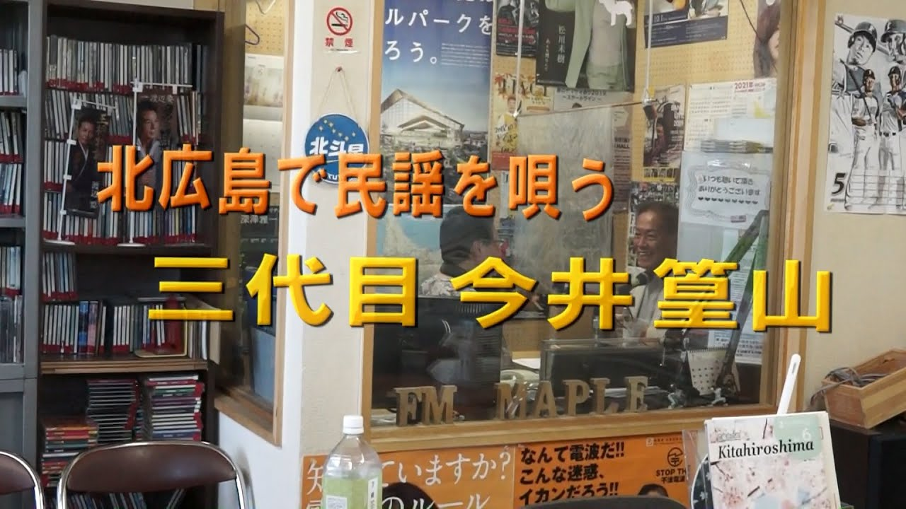 北広島で民謡を唄う 三代目今井篁山(2021.6)