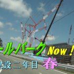 "<span class=""title"">ボールパークNow!建設二年目・春(2021.6)</span>"