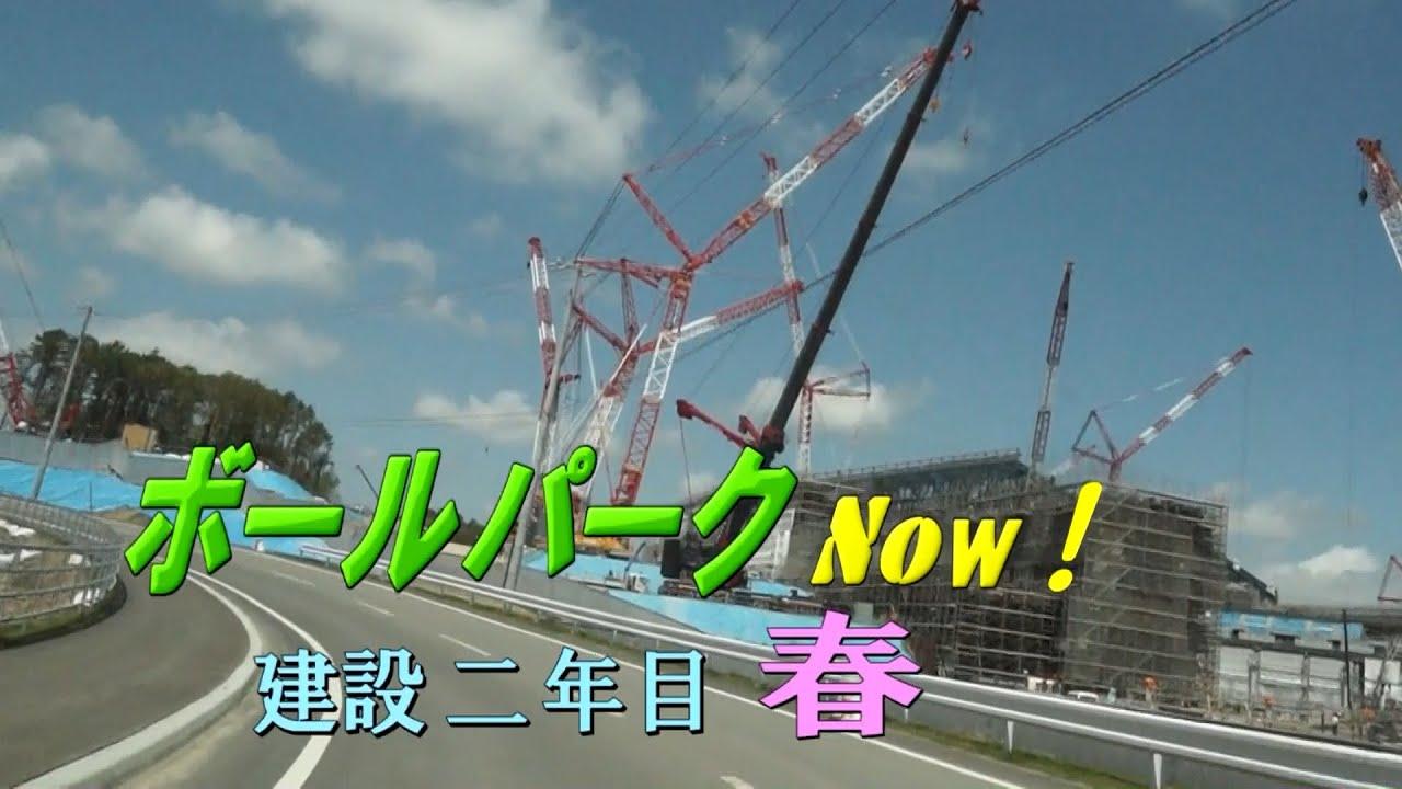 ボールパークNow!建設二年目・春(2021.6)