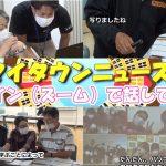 """<span class=""""title"""">きたひろ.TV「マイタウンニュース『オンライン(ズーム)で話してみよう』」(2021.7)</span>"""