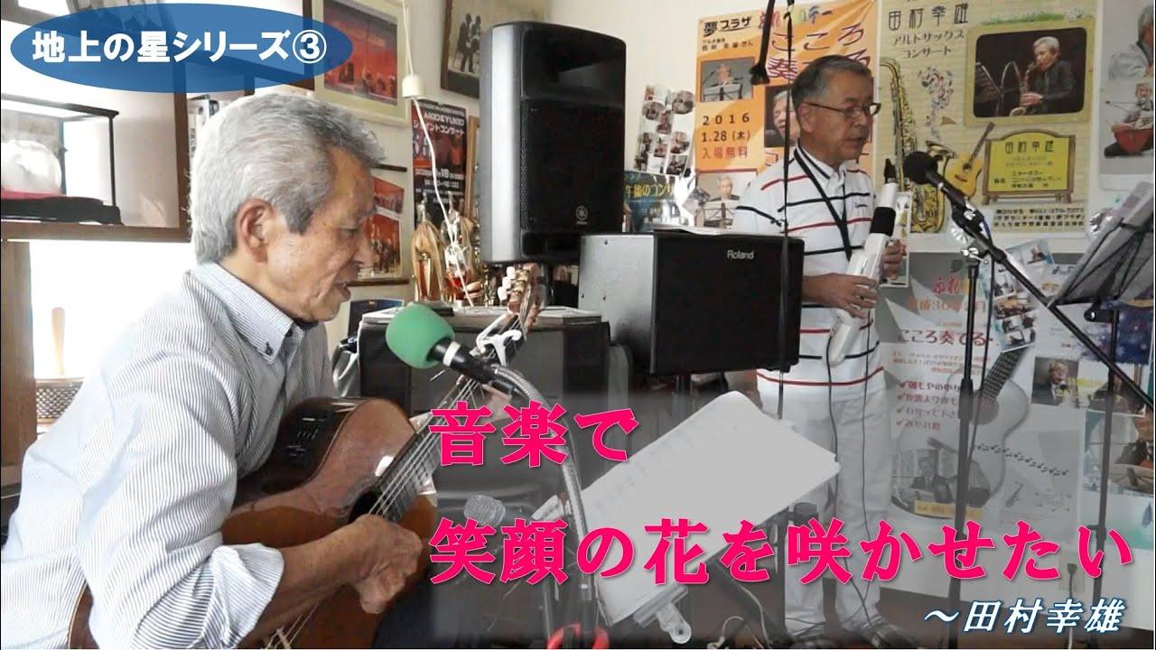 地上の星シリーズ③『音楽で笑顔の花を咲かせたい』(2021.9)