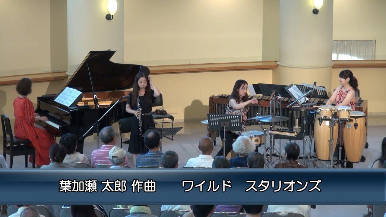第264回ロビーコンサートPart2 ワイルド スタリオンズ/葉加瀬太郎(2021.10)