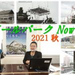 """<span class=""""title"""">ボールパークNow! 2021・秋(2021.10)</span>"""