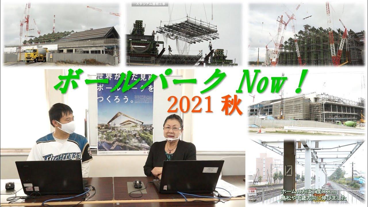 ボールパークNow! 2021・秋(2021.10)